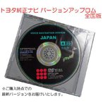 ★トヨタ純正ナビバージョンアップROM★NDCN-D54/NDCN-W54に対応