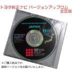 ★トヨタ純正ナビバージョンアップROM★NDDA-W56/ND3T-W56に対応