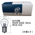 ★DJタクティ★なすび球 12V21W【S25】/BA15s V9119-1412[10個入り]