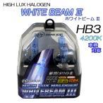☆鮮烈!ホワイト光 -WHITE BEAMIII- 4200K HB3 高効率バルブ