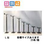 【25本入】鋼製束 31-45(L型)