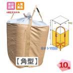 フレコンバック 角型 1トン バージン材100%使用 (10枚入)