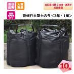 【代引不可】耐候性大型土のう 2t 短期仮設(1年)対応 認定品 (10枚) 【送料無料】