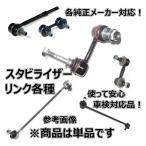 ハイエース KDH200 社外新品 フロントスタビライザーリンク 48820-26051