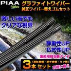トヨタ アクア 純正ワイパー 替えゴム 3本セット(運転席側・助手席側・リア側)【車種形式:NHP1#】PIAA Valeo ピア ヴァレオ