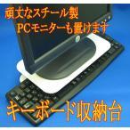 キーボード収納モニタースタンドAME-DPC01