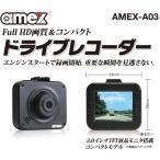 ショッピングドライブレコーダー ドライブレコーダー AMEX-A03 FullHD画質 2型モニター搭載 送料無料