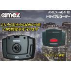 ショッピングドライブレコーダー ドライブレコーダー AMEX-A04HD GPSアンテナ搭載 HD画質 送料無料