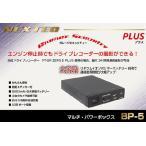 ショッピングドライブレコーダー NEXTEC BP-5 マルチパワーボックス 大容量リチウムイオンポリマー充電池 送料無料