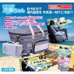 NEWING(ニューイング) ハンディクールBOX冷庫ちゃん CB-001 SFJ 冷却ユニット付き保冷バッグ