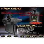 ショッピングドライブレコーダー モニター付ドライブレコーダー FIRSTCOM FC-DR909 送料無料