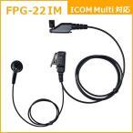 イヤホンマイク FPG-22IM アイコムマルチ対応 IC-DPR7/IC-DPR6/IC-DPR7BT/IC-DU65B/IC-DU55C/IC-DU65C/IC-D60/IC-VH37MFT/IC-DU60S/IC-UH38MFT/IC-UH37MFT