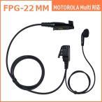 イヤホンマイク FPG-22MM モトローラマルチ対応 GDB3500/GDB4500/GDB4800/GDR3500/GDR4200/GDR4800/GL2000/GL2500R/MIT7000/NEXNET2 A906/HandieTalkie3