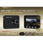 2.7型モニター付ドライブレコーダー FIRSTEC FT-DR Mega Full HD 送料無料