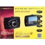 ショッピングドライブレコーダー モニター付ドライブレコーダー FT-DR ZERO W FIRSTEC 送料無料 FRC エフアールシー