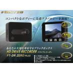 ショッピングドライブレコーダー 2.7型モニター付ドライブレコーダー FIRSTEC FT-DR ZERO PLUS 送料無料