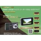 ショッピングドライブレコーダー 2.7型モニター付ドライブレコーダー FIRSTEC FT-DR ZEROΩ(オメガ) 送料無料