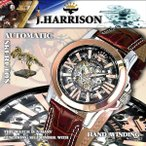 J HARRISON(ジョンハリソン) JH-034PK 自動巻き 腕時計 両面スケルトン 送料無料