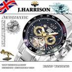 J HARRISON(ジョンハリソン) JH-035BG 多機能付ビッグテンプ自動巻&手巻き 腕時計 送料無料