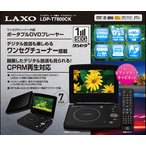 LAXO 7インチワンセグチューナー内蔵ポータブルDVDプレーヤー LDP-T7800CK
