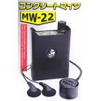 コンクリートマイク MW-22 送料無料