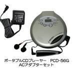 廣華物産 WINTECH ポータブルCDプレーヤー PCD-56 G