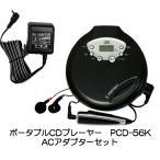 廣華物産 WINTECH ポータブルCDプレーヤー PCD-56 K