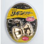 キラキラリボンブザー セレン SKB-R20G(ゴールド) リボン型防犯ブザー