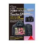 (まとめ)エツミ E-7251プロ用ガードフィルム キャノン PowerShot SX60 HS専用 E-7251〔×5セット〕