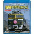 EF81 電気機関車展望 寝台特急「トワイライトエクスプレス」 Blu-ray