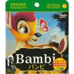 バンビ ディズニーアニメーションシリーズ DVD