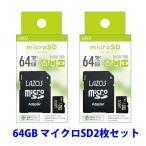 2枚セット マイクロ SD カード 64GB UHS-I U3 クラス10 micro SDXC Class10 SDアダプター付き Lazos