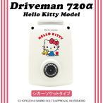 ショッピングドライブレコーダー ドライブレコーダー Driveman(ドライブマン) 720α シンプルセット HelloKittyモデル シガーソケットタイプ HK-720A-CSA4