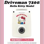 ショッピングドライブレコーダー ドライブレコーダー Driveman(ドライブマン) 720α シンプルセット HelloKittyモデル 車載用電源ケーブルタイプ HK-720A-DM