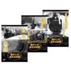 懐かしの蒸気機関車 DVD 3巻セット RAX-401〜403