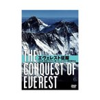 DVD エヴェレスト征服 IVCF-5212