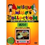 DVD ポパイのアリババ退治 IVCF-5234
