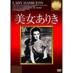 DVD 美女ありき IVCベストセレクション IVCA-18051