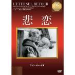 DVD 悲恋 IVCA-18131
