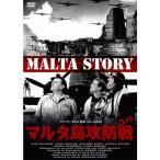 DVD マルタ島攻防戦 IVCF-5545