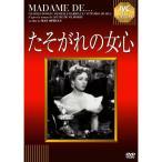 DVD たそがれの女心 IVCA-18176