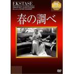 DVD 春の調べ IVCベストセレクション IVCA-18207