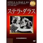 DVD ステラ・ダラス IVCベストセレクション IVCA-18259