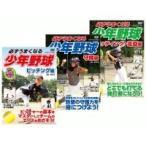 必ずうまくなる少年野球 DVD3本組