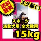 Yahoo!ペット用品専門店 卸ネット良品ユーカヌバ プレミアム スポーツ ジョギング&アジリティ 活発犬用 15kg ブリーダーパック