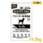 サイエンスダイエット ライト 肥満傾向の成犬用 小粒 14.5kg ブリーダーパック