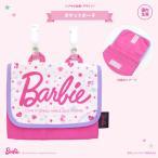 [特売中!]Barbie<バービー> ポケットポーチ SB-AB012 バービー新入学・限定シリーズ <日本製> [M便 1/1]