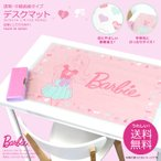 Barbie バービー  両面透明デスクマット SB-MD001