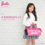 【送料無料】Barbie<バービー> 水彩絵具セット<えのぐ・絵の具> 呉竹 <バービー新入学・限定シリーズ> SB-MB001