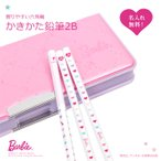 Barbie<バービー> かきかた鉛筆 2B 六角軸 12本入り SB-SP001-2B <バービー新入学・限定シリーズ>